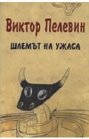 """""""Шлемът на ужаса"""" от Виктор Пелевин"""