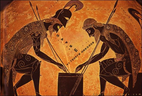"""""""Париш"""", от Георги Николов (фантастичен разказ)"""