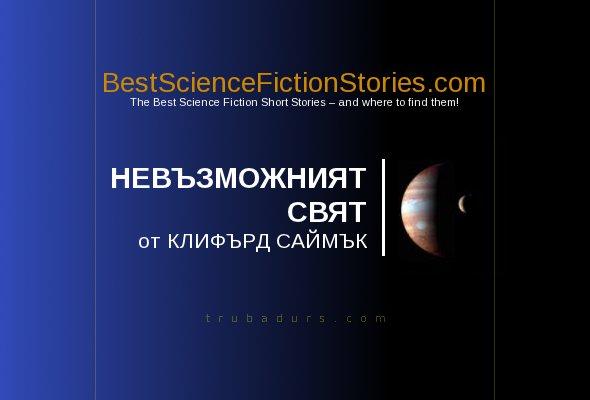 Клифърд Саймък - Невъзможният свят - BestScienceFictionStories (Коста Сивов)