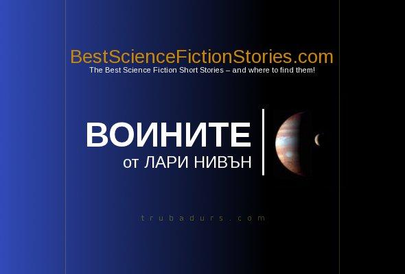 Лари Нивън - Воините (BestScienceFictionStories)