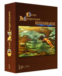 Осип Манделщам - Стихотворения (Ерго)