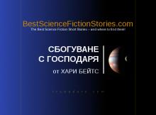 Хари Бейтс - На сбогуване с господаря (Коста Сивов) - Best Science Fiction Stories