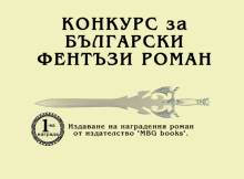 Конкурс за български фентъзи роман 2012 (MBG Books)