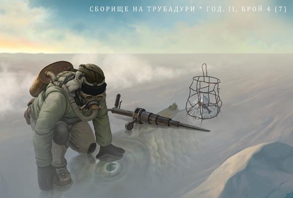 Сборище на трубадури - брой 7