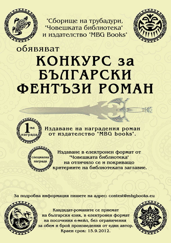 Конкурс за български фентъзи роман 2012