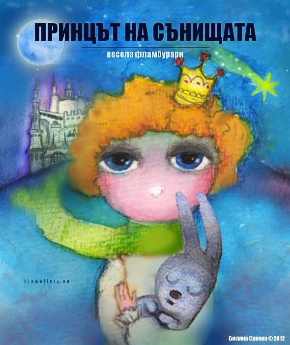 Принцът на сънищата, от Весела Фламбурари