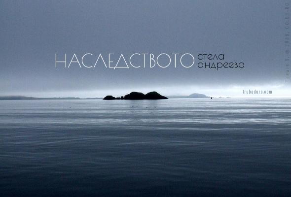 Наследството, от Стела Андреева (фантастичен разказ)