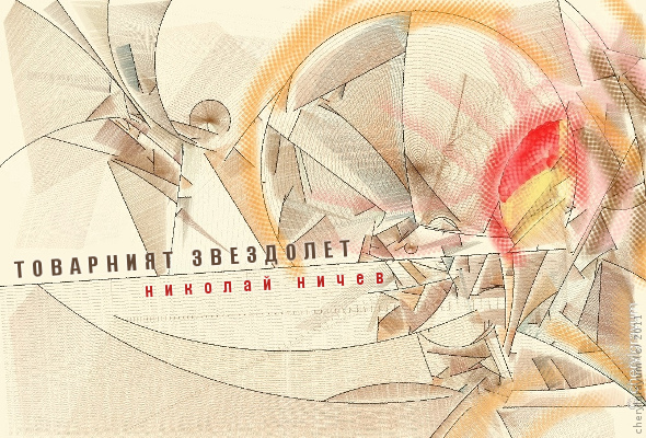 Товарният звездолет, от Николй Ничев (фантастичен разказ)