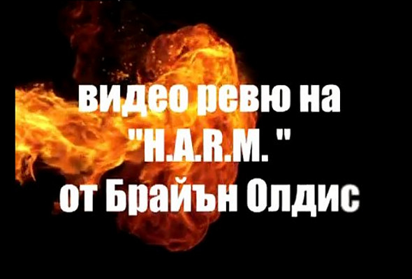 Видеоревю на H.A.R.M. от Брайън Олдис (Владимир Полеганов | Михаил Абаджиев)
