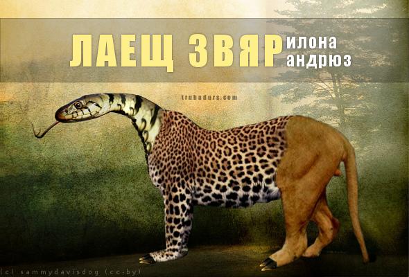 Лаещ звяр, от Илона Андрюз (фантастичен разказ)