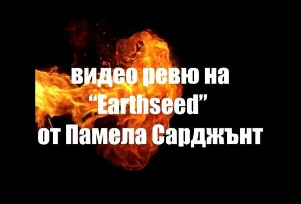 Видеоревю - Earthseed - Памела Сарджънт (Зорница Цветкова | Михаил Абаджиев)