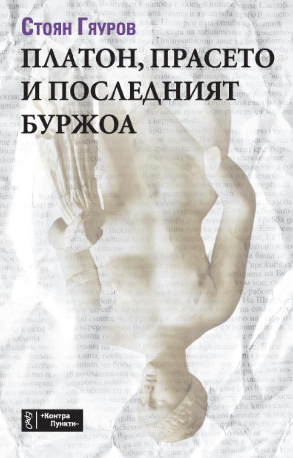 Платон, прасето и последният буржоа, от Стоян Гяуров