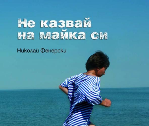 Не казвай на майка си, от Николай Фенерски