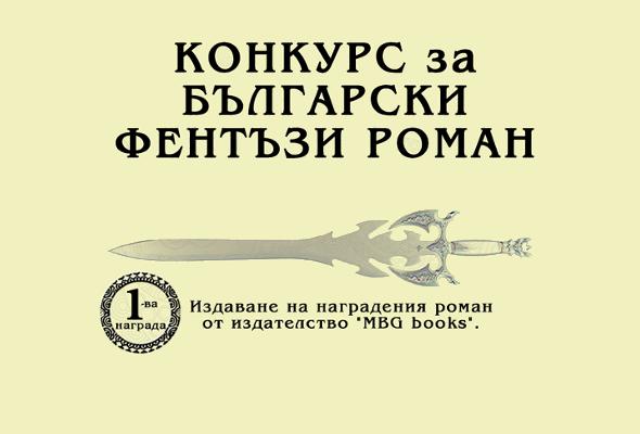 Финал на Конкурса за български фентъзи роман