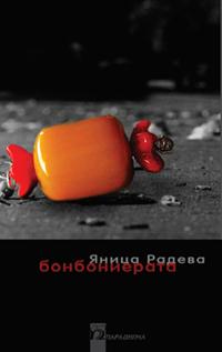 Бонбониерата, от Яница Радева