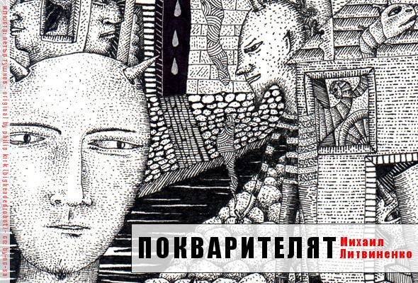 Покварителят, от Михаил Литвиненко (фантастичен разказ)