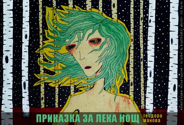 Приказка за лека нощ, от Теодора Манова (фантастичен разказ)