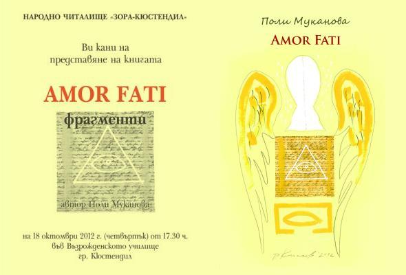 Из Amor fati от Поли Муканова