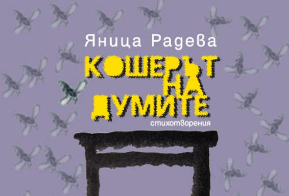 Кошерът на думите, от Яница Радева