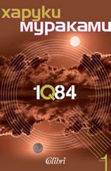 1Q84, от Харуки Мураками