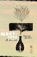 Щастлива книга, от Балаж Дьоре | Ерго