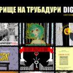 """Списание """"Сборище на трубадури"""" – Брой за месец ОКТОМВРИ 2012 (ePUB, MOBI)"""