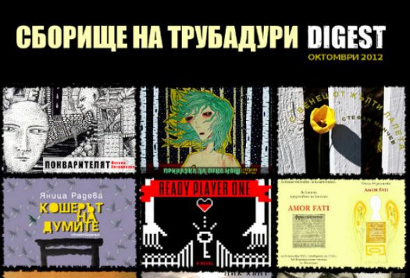 Сборище на трубадури - ОКТОМВРИ 2012