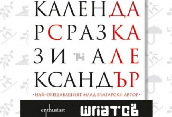 Е-КНИГА: Календар с разкази от Александър Шпатов