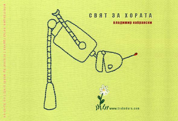 Свят за хората, от Владимир Кабрански (фантастичен разказ)