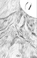 Баркод, от Кристина Тот | Ерго