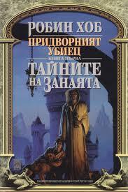Тайните на занаята - Придворният убиец 1 - от Робин Хоб