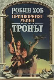Тронът - Придворният убиец 3 - от Робин Хоб