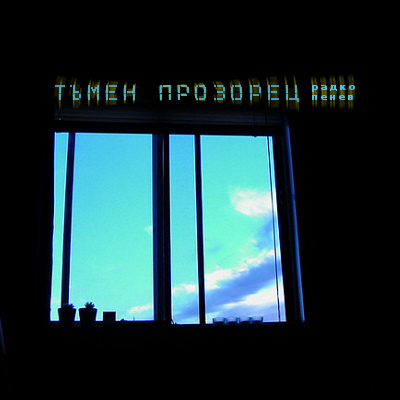 Тъмен прозорец, от Радко Пенев (хорър разказ)