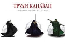 Магьосниците на Труди Канаван (Колонката на Ана Хелс)