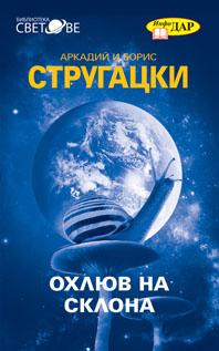 Награди за Конкурса за кратък фантастичен разказ на името на Агоп Мелконян 2013