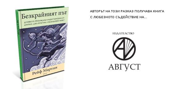 Авторът на този разказ получава книгата Безкрайният път, от Рейф Мартин, с любезното съдействие на издателство Август