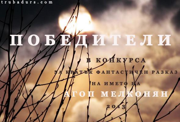 Победители в Конкурса за фантастичен разказ Агоп Мелконян 2013