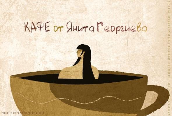 Кафе, от Янита Георгива (фантастичен разказ)