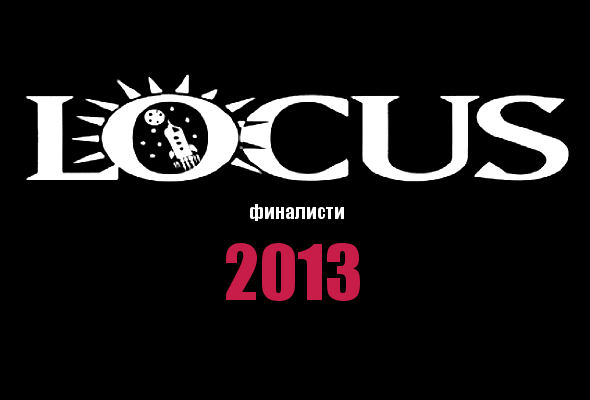 Финалисти при наградите Локус 2013