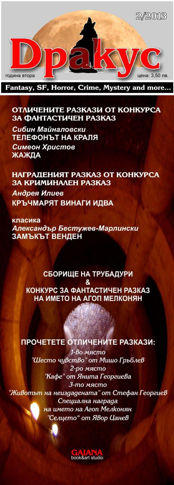 Корица на сп. Дракус (2/2013)