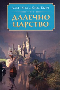 Корица на Далечно царство, от Алън Кол и Крис Бънч
