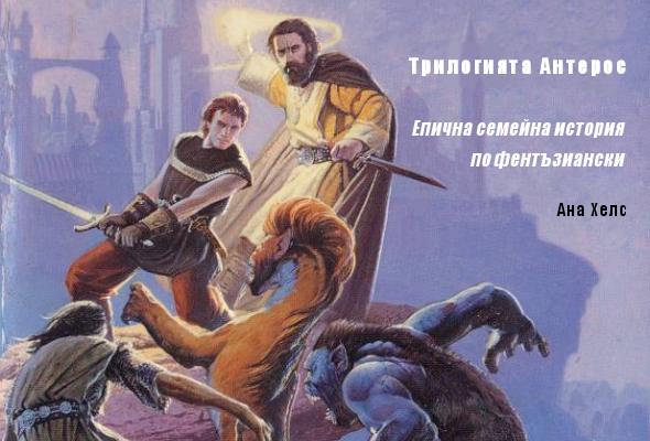 Трилогията Антерос - Епична семейна история по фентъзиански