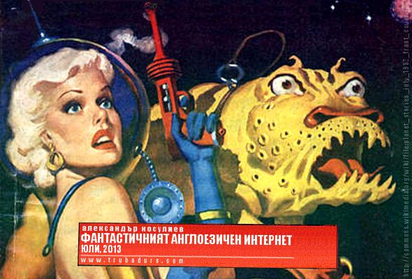 Фантастичният англоезичен интернет с Александър Косулиев (Юли 2013)
