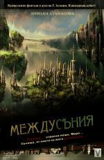 Корица на Междусъния, от Димана Атанасова