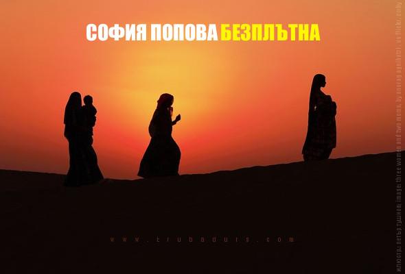 Безплътна, от София Попова (фантастичен разказ)