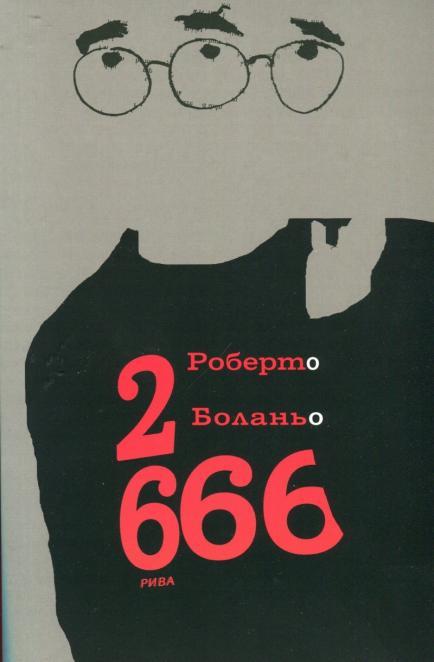 Корица на 2666, от Роберто Боланьо
