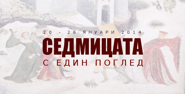 Седмицата с един поглед: 20-26 януари 2014
