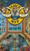 Илюстрация към Островът на маските (Юлисес Мур)