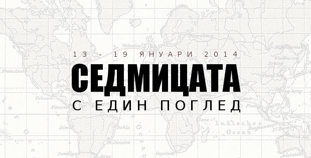 Седмицата с един поглед: 13-19 януари 2014