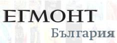 """Издателство """"Егмонт България"""""""